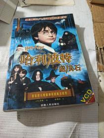《哈利波特與魔法石》。