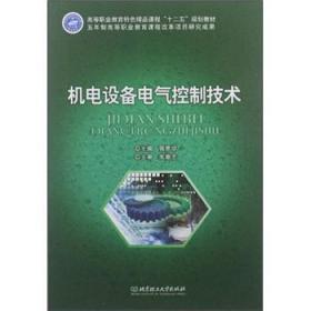 机电设备电气控制技术