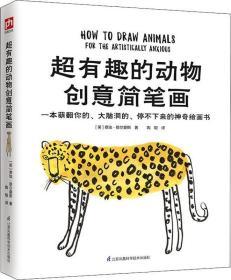 艺术:超有趣的动物创意简笔画