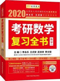 2020李永乐数一复习全书