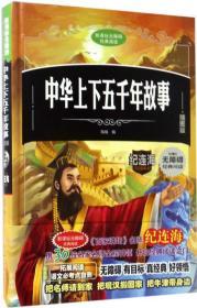 中华上下五千年故事