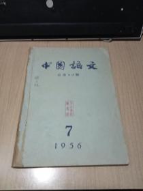 中国语文1956年7-12