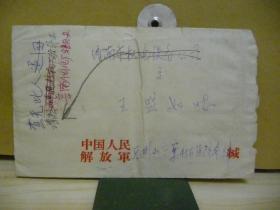 文革邮票实寄封,珍宝岛编号7,1970【带原信】