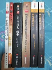 指文人物系列六本合售(全部一版一印)