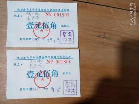 连云港市革命委员会第三招待所房金收据两张