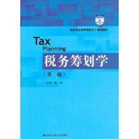 教育部经济管理类主干课程教材:税务筹划学(第2版)