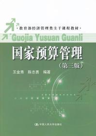 教育部经济管理类主干课程教材:国家预算管理(第3版)