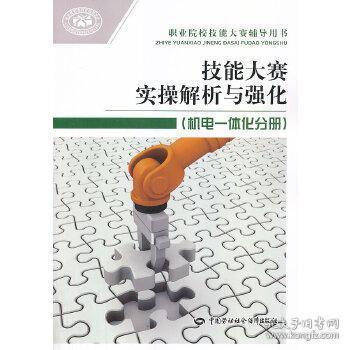 职业院校技能大赛辅导用书:技能大赛实操解析与强化(机电一体化分册)
