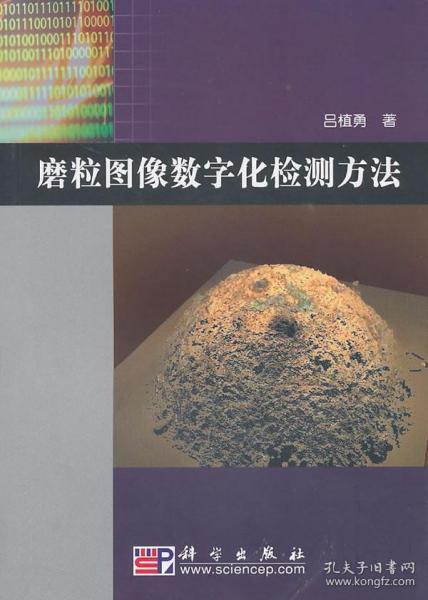 磨粒图像数字化检测方法