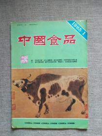 中国食品1985年第1期
