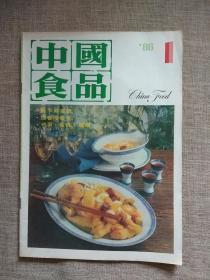 中国食品1986年第1期