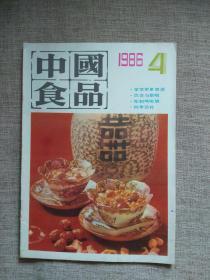 中国食品1986年第4 期