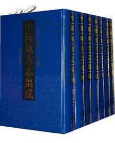 中国地方志集成. 省志辑. 山东