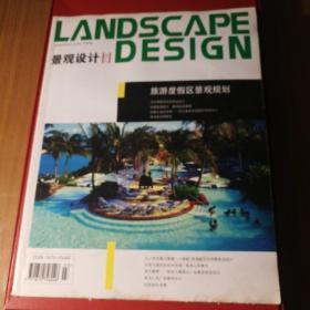 景观设计 2005年3月20日 2 总第8期