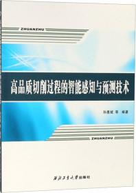 正版库存新书  高品质切削过程的智能感知与预测技术