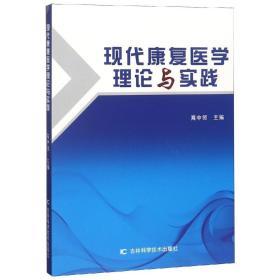 现代康复医学理论与实践