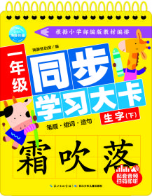 生字(下)/一年级同步学习大卡