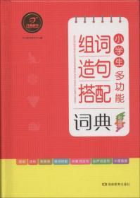 小学生多功能组词造句搭配词典
