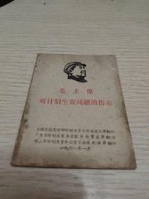 《毛主席对计划生育问题的指示》128开本