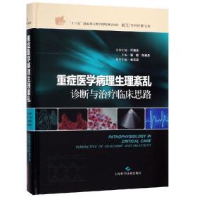重症医学病理生理紊乱:诊断与治疗临床思路(ICU专科医师文库)