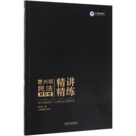 2019指南针精讲精练(
