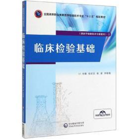 临床检验基础(供医学检验技术专业使用)