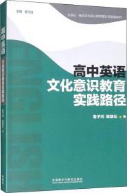 高中英语文化意识教育实践路径/外研社英语学科核心素养理论与实践系列