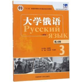 大学俄语练习册(附光盘3高等学校俄语专业教材)