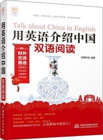 用英语介绍中国 双语阅读