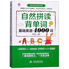 自然拼读背单词:基础英语4000词