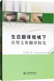 生态翻译视域下应用文体翻译探究