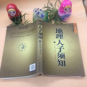 大成国学:地理人子须知(下)