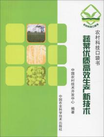 蔬菜优质高效生产新技术