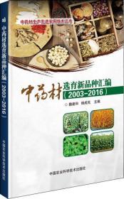 中药材选育新品种汇编(2003-2016)