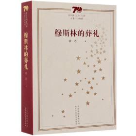 穆斯林的葬礼/新中国70年70部长篇小说典藏