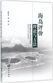 海岛评价理论与方法