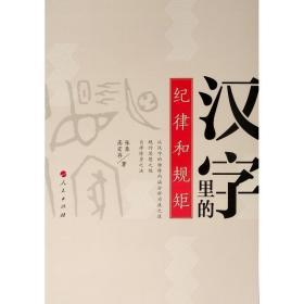 汉字里的纪律和规矩
