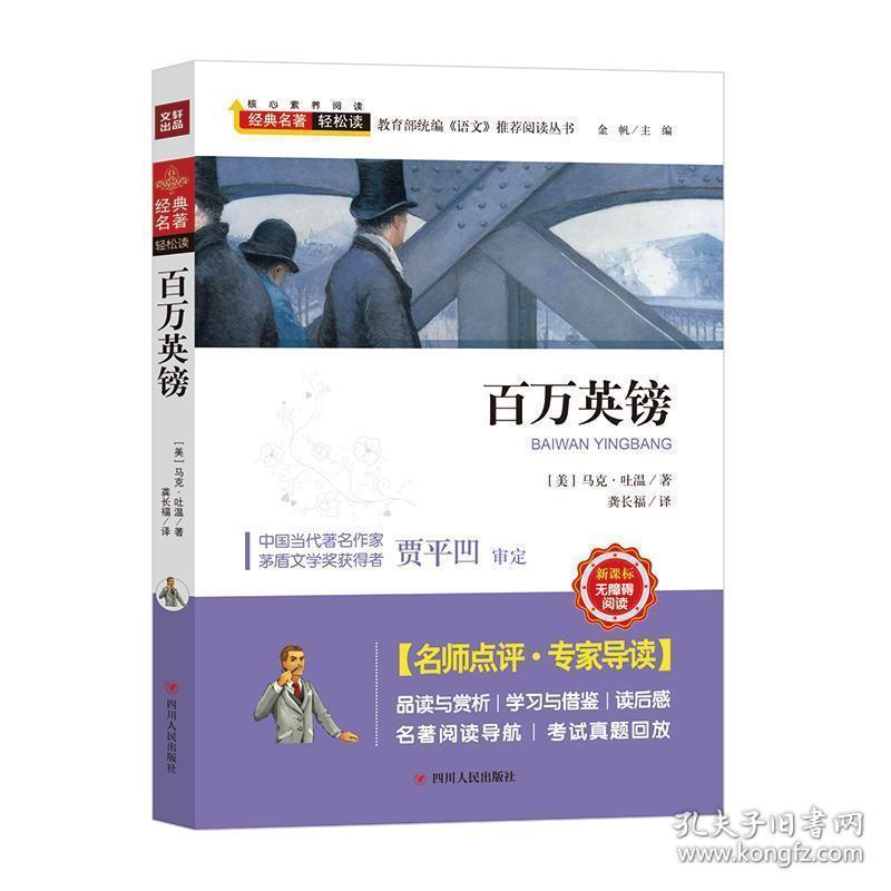 百万英镑ISBN9787220114212四川人民KL09401全新正版出版社库存新书C13