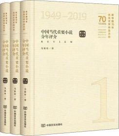 新中国70年优秀文学作品文库