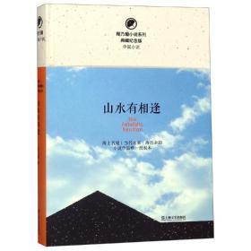 程乃珊系列典藏纪念版中篇小说:山水有相逢(精装)