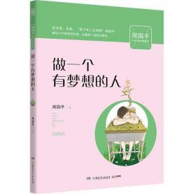 做一个有梦想的人/周国平少年哲学智慧书