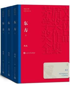 茅盾文学奖获奖作品全集:东方(全3册)