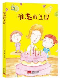 难忘的生日小月亮童书