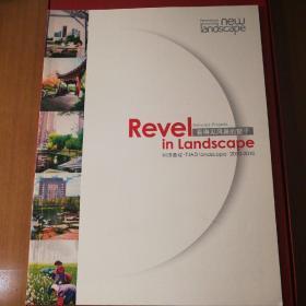国际新景观 同济景观 2011 1