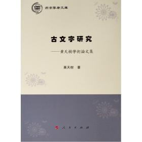 古文字研究:黄天树学术论文集燕京学者文库