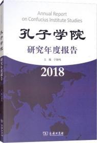 孔子学院研究年度报告:2018:2018