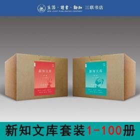 新知文库套装(全2箱)1-100册