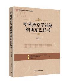 哈佛燕京学社藏纳西东巴经书(第5卷)