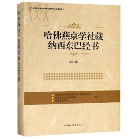 哈佛燕京学社藏纳西东巴经书(第6卷)