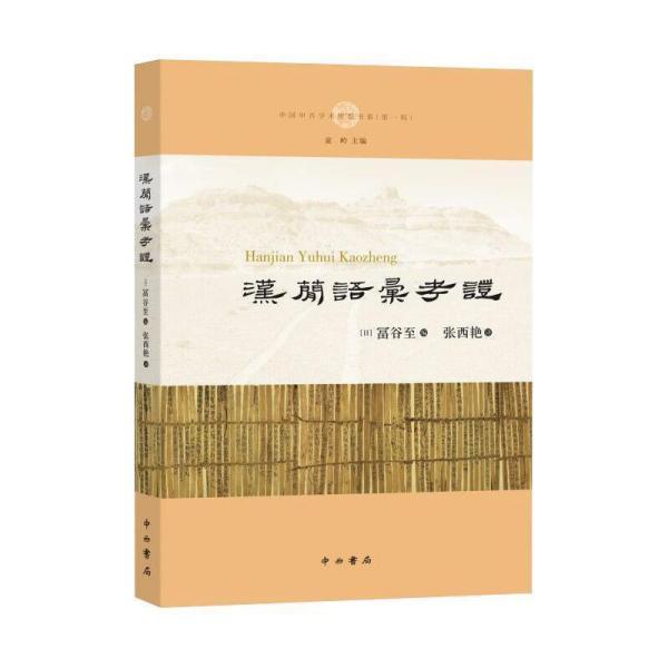 汉简语汇考证